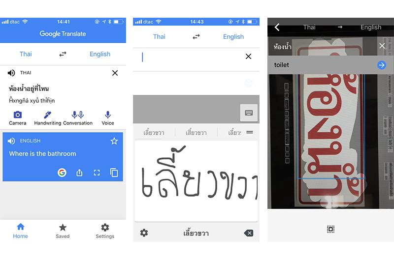 Google Translate interface | Apps for Traveling in Bangkok | Bangkok Food Tours