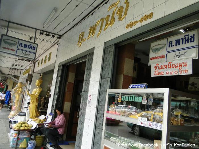 Facebook ก.พานิช - Kor Panich